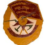 NSVL Punalipu orden